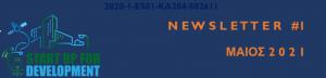 Newsletter 1 (GR)